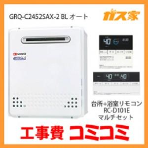 リモコンと標準取替交換工事費込み-ノーリツエコジョーズガスふろ給湯器GRQ-C2452SAX-2 BL