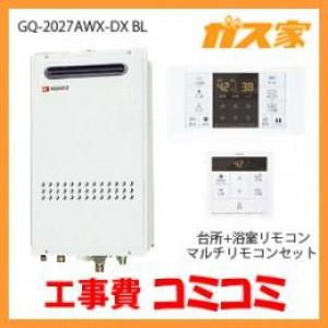 リモコンと標準取替交換工事費込み-ノーリツエコジョーズガスふろ給湯器GQ-C1634AWX-DX BL