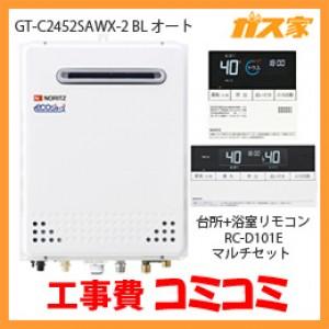 リモコンと標準取替交換工事費込み-ノーリツエコジョーズガスふろ給湯器GT-C2452SAWX-2 BL