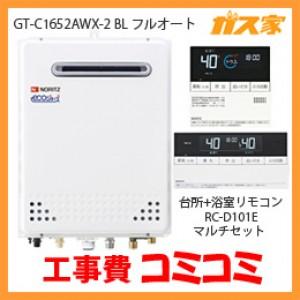 リモコンと標準取替交換工事費込み-ノーリツエコジョーズガスふろ給湯器GT-C1652AWX-2 BL