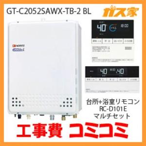 リモコンと標準取替交換工事費込み-ノーリツエコジョーズガスふろ給湯器GT-C2052SAWX-TB-2 BL