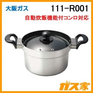 大阪ガス炊飯専用鍋111-R001