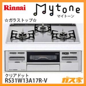 リンナイガスビルトインコンロMytone(マイトーン)RS31W13A17R-V