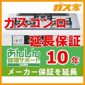ガスコンロ10年延長保証