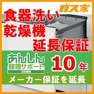 食器洗い乾燥機10年延長保証