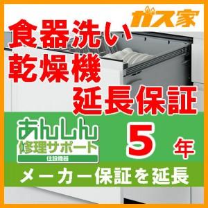 食器洗い乾燥機5年延長保証