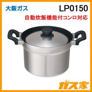 大阪ガス温調機能用炊飯鍋LP0150