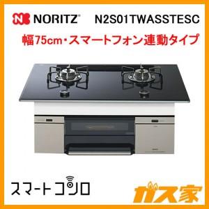 ノーリツガスビルトインコンロスマートコンロN2S01TWASSTESC