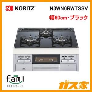 ノーリツガスビルトインコンロfami(ファミ)・スタンダードN3WN6RWTSSV