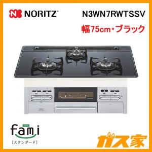 ノーリツガスビルトインコンロfami(ファミ)・スタンダードN3WN7RWTSSV
