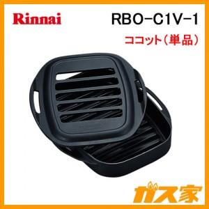 リンナイココットRBO-C1V-1