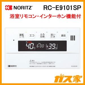 ノーリツエコジョーズガスふろ給湯器用浴室リモコンRC-E9101SP