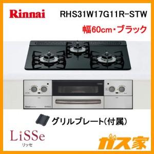 リンナイガスビルトインコンロ LiSSe(リッセ)RHS31W17G11R-STW