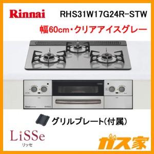 リンナイガスビルトインコンロ LiSSe(リッセ)RHS31W17G24R-STW