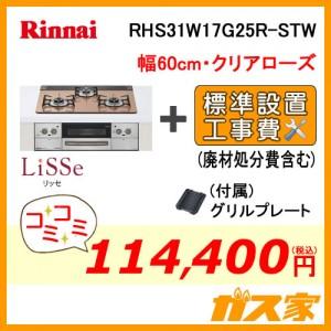 標準取替交換工事費込み-リンナイガスビルトインコンロLiSSe(リッセ)RHS31W17G25R-STW-13A