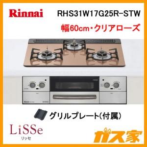 リンナイガスビルトインコンロ LiSSe(リッセ)RHS31W17G25R-STW