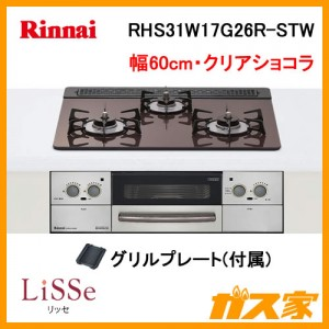 リンナイガスビルトインコンロ LiSSe(リッセ)RHS31W17G26R-STW