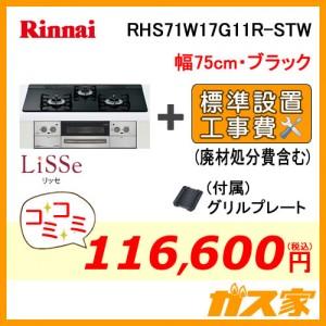 標準取替交換工事費込み-リンナイガスビルトインコンロLiSSe(リッセ)RHS71W17G11R-STW-13A