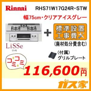標準取替交換工事費込み-リンナイガスビルトインコンロLiSSe(リッセ)RHS71W17G24R-STW-13A