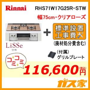 標準取替交換工事費込み-リンナイガスビルトインコンロLiSSe(リッセ)RHS71W17G25R-STW-13A