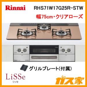 リンナイガスビルトインコンロLiSSe(リッセ)RHS71W17G25R-STW