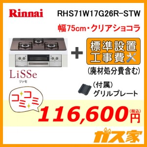 標準取替交換工事費込み-リンナイガスビルトインコンロLiSSe(リッセ)RHS71W17G26R-STW-13A