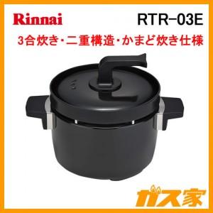 リンナイ炊飯釜RTR-03E