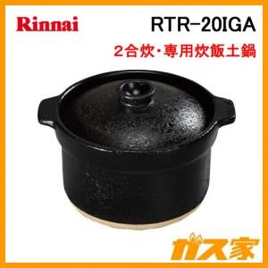 リンナイ専用土鍋RTR-20IGA