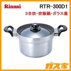 リンナイ炊飯釜RTR-300D1