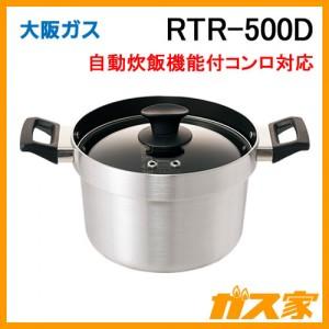 大阪ガス炊飯専用鍋RTR-500D