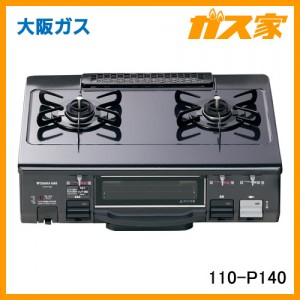 大阪ガスガステーブルコンロ110-P140