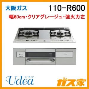 大阪ガスガスビルトインコンロUdea(ユーディア)110-R600