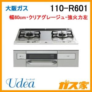 大阪ガスガスビルトインコンロUdea(ユーディア)110-R601