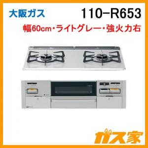 大阪ガスガスビルトインコンロ110-R653