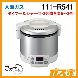 大阪ガスガス炊飯器111-R541-13A