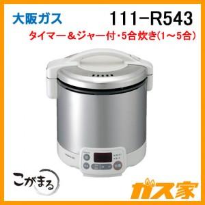 大阪ガスガス炊飯器111-R543-13A