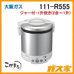 大阪ガスガス炊飯器111-R555-13A