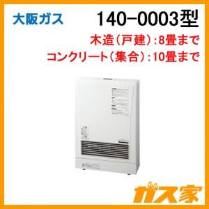 大阪ガスガスクリーンヒーティング140-0003型-13A