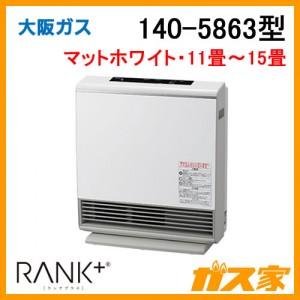 大阪ガスガスファンヒーターRANK+(ランクプラス)140-5863型