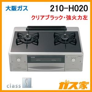 大阪ガスガステーブルコンロ210-H020