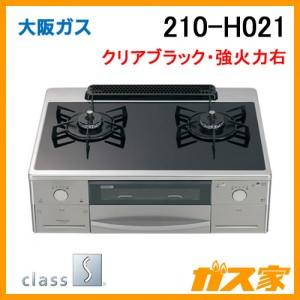 大阪ガスガステーブルコンロ210-H021