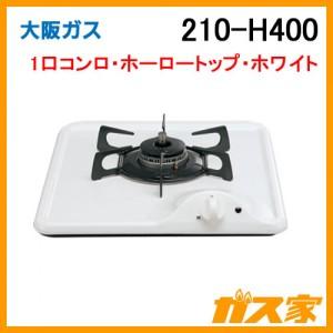 大阪ガスガスビルトインコンロ1口コンロ210-H400