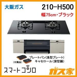 大阪ガスガスビルトインコンロスマートコンロ210-H500