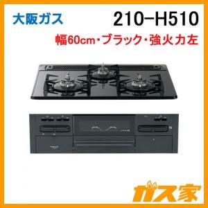 大阪ガスガスビルトインコンロスタンダードタイプ210-H510