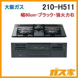 大阪ガスガスビルトインコンロ210-H511