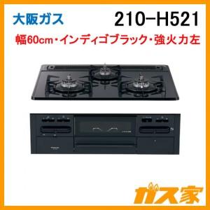 大阪ガスガスビルトインコンロ210-H521