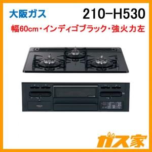 大阪ガスガスビルトインコンロスタンダードタイプ210-H530