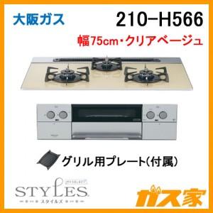 大阪ガスガスビルトインコンロSTYLES(スタイルズ)210-H566