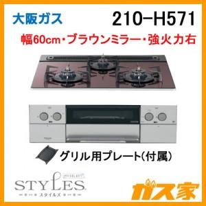 大阪ガスガスビルトインコンロSTYLES(スタイルズ)210-H571