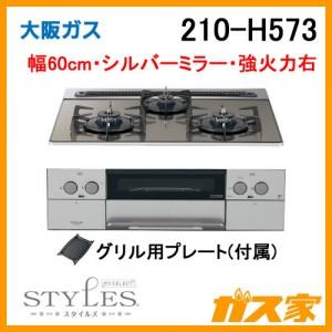 大阪ガスガスビルトインコンロSTYLES(スタイルズ)210-H573